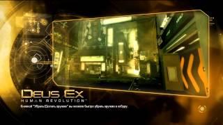 Советыбагипасхалки в мире Deus ex Human Revolution в этом видео Смотрите и комментируйте Каждую среду PSВ отличии