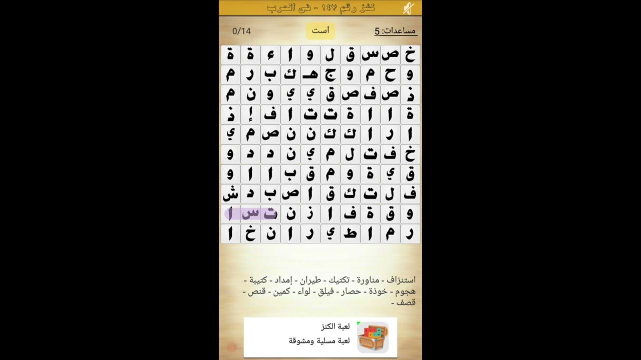 حل اللغز 147 في الحرب كلمة السر هي حفر للتحصن من 5 حروف