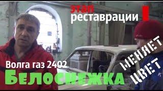"""Волга газ 2402 """"Белоснежка"""" Этап реставрации 1#купитьволгу #волгагаз24"""