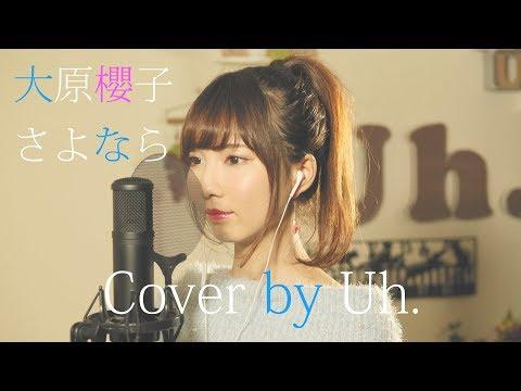 大原櫻子 -さよなら cover by Uh.