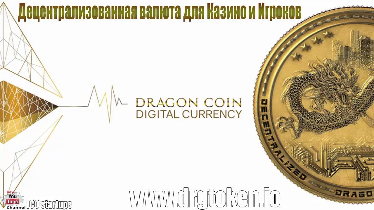 Dragon Coin ICO Обзор Компании! | Сфера Азартных Игр