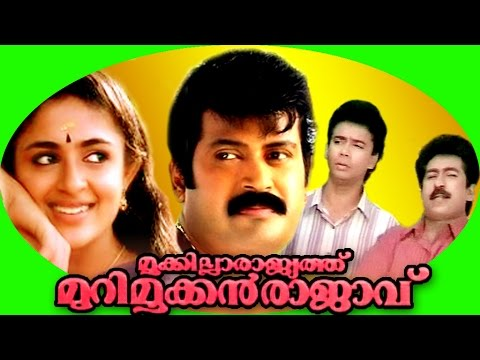 Mookkilla Rajyathu Murimookkan Rajavu | Malayalam Super Hit Full Movie | Manoj K Jayan