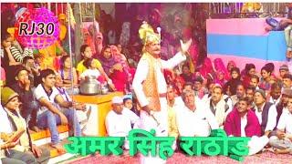 मान सिंह/अमर सिंह राठौड़ का खेल( भाग -3)बङा भाणुजा =Rajasthan(2018)