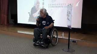 """""""2019 제 1차 임원워크숍 장애등급제 진짜 폐지"""" 강의 영상내용"""