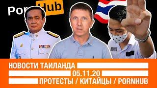 Новости Таиланда Протесты Китайцы PornHub Таиланд сегодня