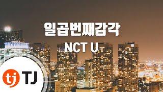 [TJ노래방] 일곱번째감각(The 7th Sense) - 엔시티 유(NCT U) / TJ Karaoke