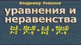 РЕШЕНИЕ УРАВНЕНИЙ и НЕРАВЕНСТВ алгебра 10 11 класс