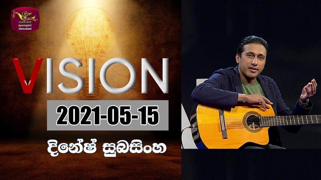 Vision | 2021-05-15 Episode - 43 | Dinesh Subasingha | Rupavahini | Motivational Video Series