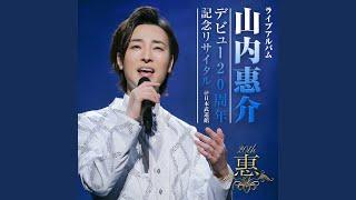 Kamisama no Okurimono (LIVE)