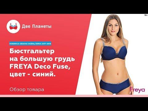 Видео - Бюстгальтер-минимайзер Freya Deco Fuse, размер чашки F, FF, G, GG