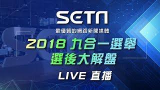 2018 九合一選舉 選後大解盤|三立新聞網SETN.com
