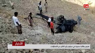 كاميرا يمن شباب في موقع حطام الطائرة التي أسقطتها الدفاعات الجوية بسيئون   | تقرير يمن شباب