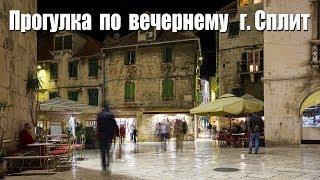 Хорватия: прогулка по вечернему Split