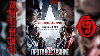 Мнение О- Первый мститель: Противостояние (Captain America: Civil War)