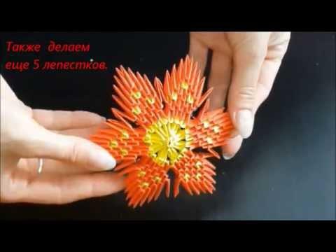 Цветок из маленьких модулей