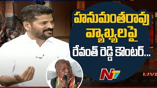 Revanth Reddy About V.Hanumantha Rao Comments | Ntv
