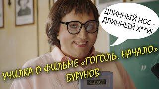 """Училка Бурунов о """"Гоголе. Начало"""""""