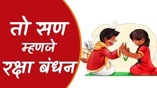 Raksha Bandhan Marathi Geet | Bhau Bahin Status Video | Marathi Raksha Bandhan Whatsapp Status Video