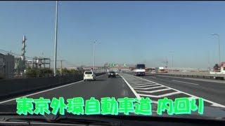 東京外環自動車道 内回り 三郷JCT ⇒ 大泉JCT 2013.4 テロップあり