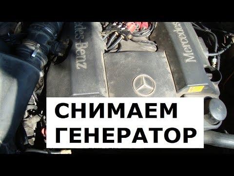 Как снять генератор Mercedes W210 двигатель М112