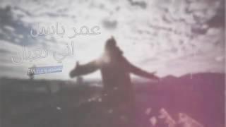 عراقي جديد   عمري كله ضاع بيك وماكو فرصه   2018