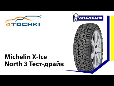 Michelin X-Ice North 3 Тест-драйв