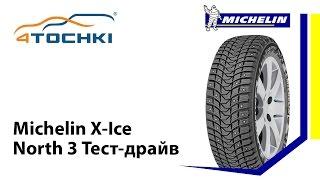 Michelin X-Ice North 3 Тест-драйв - 4 точки. Шины и диски 4точки - Wheels & Tyres 4tochki(, 2013-02-20T12:50:46.000Z)
