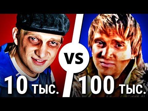 ШМОТ ЗА 10К vs 100К