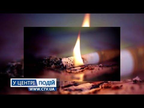 Телеканал C-TV: Небезпечне паління