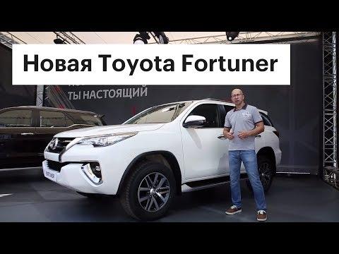 Тойота Фортунер 2017 в России первый обзор внедорожника