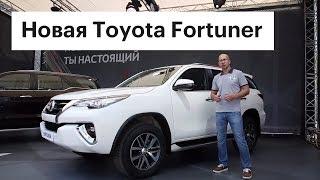 Тойота Фортунер 2017 в России: первый обзор внедорожника