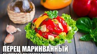 Маринованный перец быстрого приготовления — видео рецепт