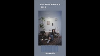 #Erika 劉艾立|DARE TO SING LIVE SESSION 02 -《請回答》
