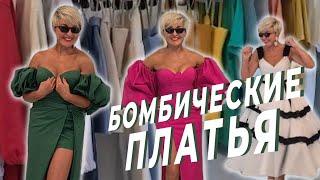 Бомбические платья Летние стильные шикарные образы Так сложно выбрать