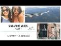 【SINGAPORE VLOGS】シンガポール旅行初日 | PART 1 の動画、YouTube動画。