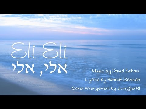 Eli Eli - אלי, אלי - Instrumental Traditional Jewish Music