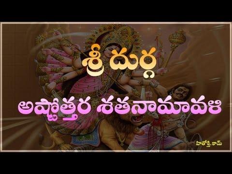 Durga Astothara Satha Namavali telugu - Sri Durga Ashtotharam - Sri Durga Astotharam