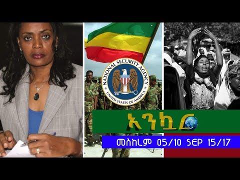 Ethiopia - Ankuar : አንኳር - Ethiopian Daily News Digest | September 14, 2017