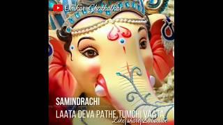 Hi Samundarachi Lat Deva Pahte Tumchi Vat Bappa Morya Morya.ही समिदराची लाट...देवा पाहते तुमची वाट