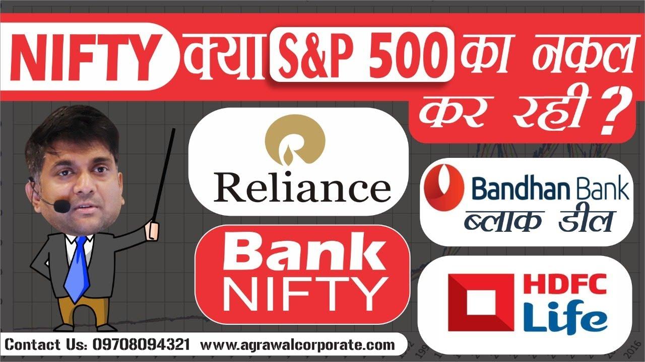 Nifty क्या s&p 500 का नक़ल कर रही? | Reliance share | Bandhan bank ब्लॉक डील | Hdfc life share