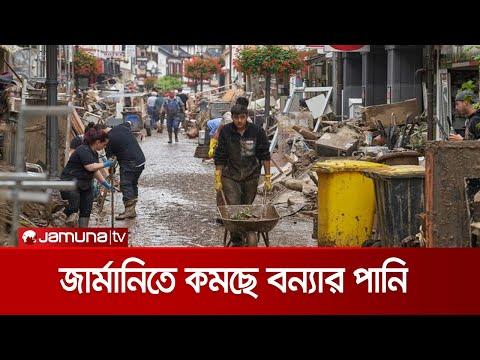 নজিরবিহীন বন্যার পর বাড়িতে ফিরছে জার্মানরা, সরানো হচ্ছে ধ্বংসস্তূপ | Germany Flood