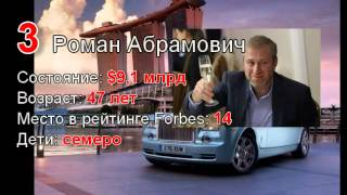 7 самых  богатых холосяков России