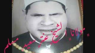 تلاوه قديمه جدا ابداع الشيخ عنتر سعيد مسلم في شبابه في سورتي الحشر والنازعات واغرب مستمعين في العالم
