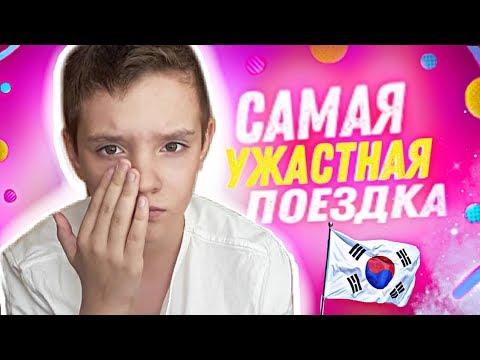 САМАЯ УЖАСТНАЯ ПОЕЗДКА В КОРЕЮ \\ ARSUSHA T