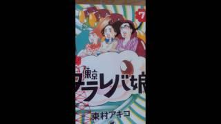 東京タラレバ娘7巻のあらすじネタバレです。 鎌田倫子と早坂さんと金髪...