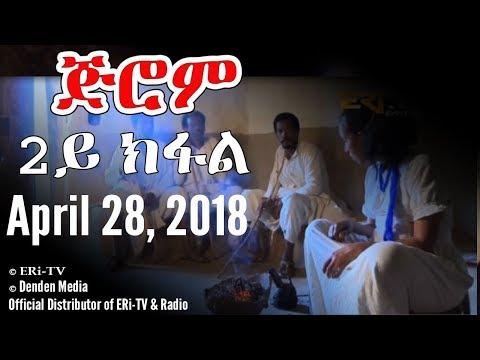 ERi-TV Drama Series: Jerom - ጅሮም - 2ይ ክፋል (Part 2), April 28, 2018