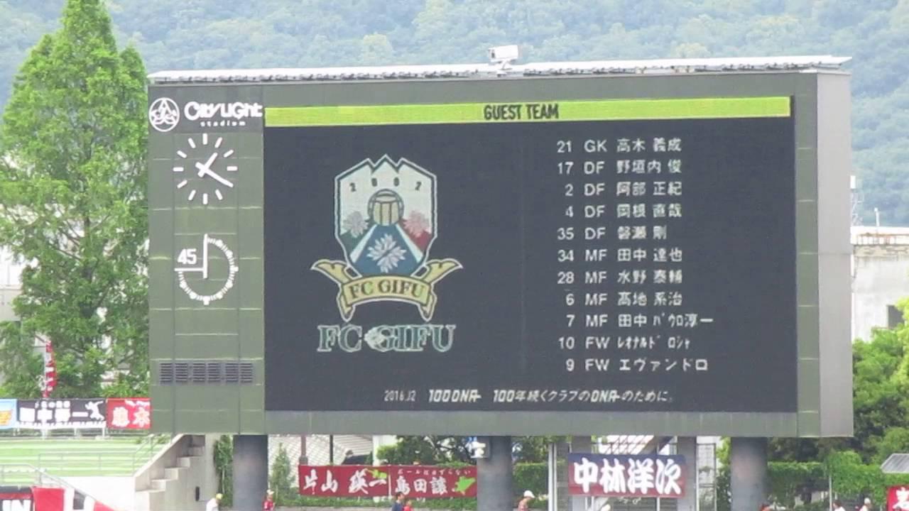 FC岐阜VSファジアーノ岡山 FC岐...