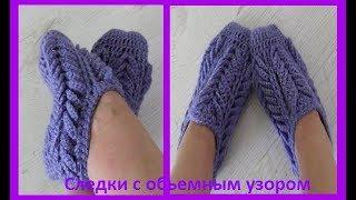 Следки с обьемным узором ,вязание крючком,crochet slippers (С № 26)