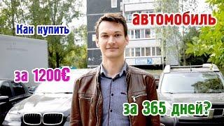 Как купить автомобиль за 1200 ЕВРО за 365 дней