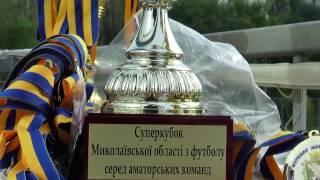Суперкубок Николаевской области. ФК «Врадиевка» - МФК «Первомайск» - 1:0 (1:0).